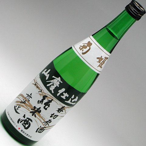 菊姫 山廃純米 無濾過呑切原酒 720ml 1,800円