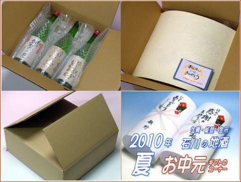 特選吟醸三種セット プレゼントにご利用の場合、メッセージカードや熨斗紙を商品に同封させていただきます