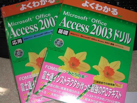 Access2003基礎編と応用編の2冊のセット