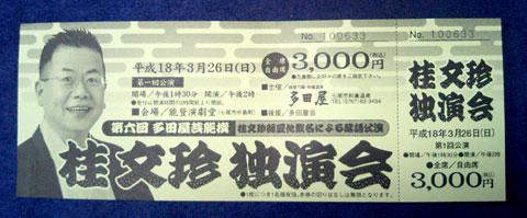 文珍さん独演会チケット