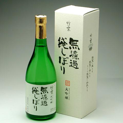 竹葉 大吟醸 袋しぼり 無濾過生原酒 720ml 2,100円(消費税込)