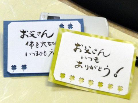 こんちきたいで用意させていただいているメッセージカードです