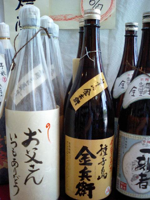 お酒に和紙風の紙を巻き『お父さん ありがとう』と書いたもの