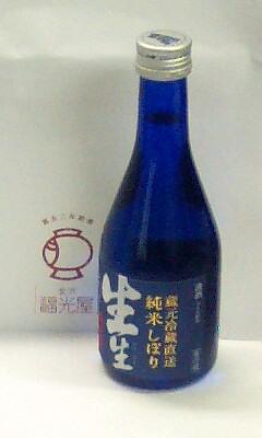 蔵元冷蔵直送純米しぼり 生生(なまなま)