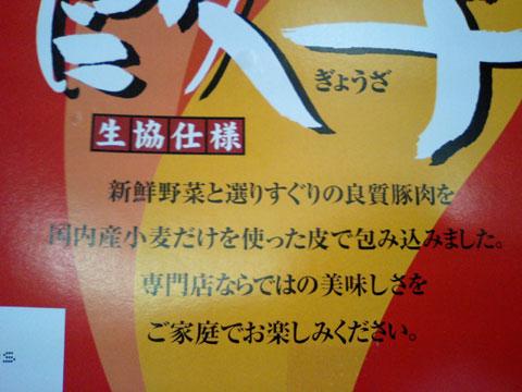 gyouza1.jpg