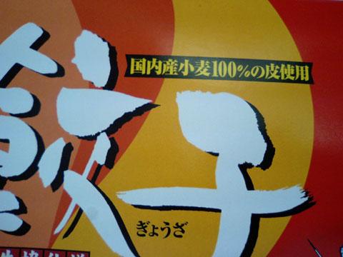 gyouza2.jpg