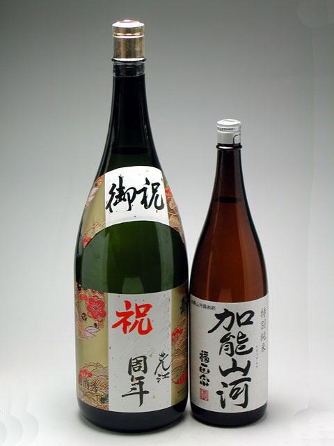 写真左側が益々繁盛瓶 右側は加能山河白ラベルの一升瓶です。