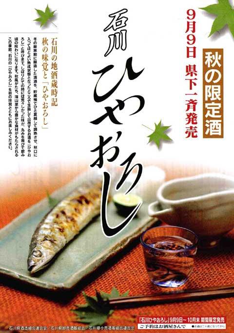 石川ひやおろしのポスターです
