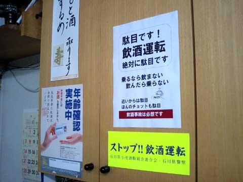 『ストップ!飲酒運転』にポスター、当店のバックカウンターに貼ってあります。