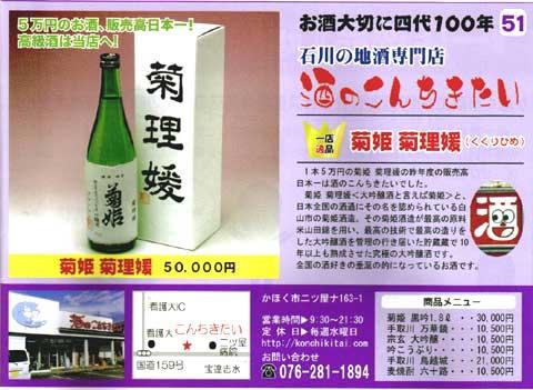 当店の逸品のお酒は、菊姫 菊理媛/くくりひめ 720ml 25,000円 / 1800ml 50,000円です
