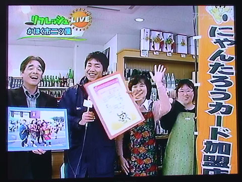 ishikawa-tv.jpg