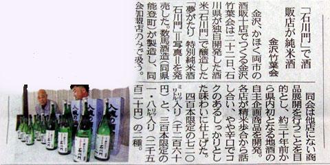 『夢がたり 特別純米酒 石川門』発表記事