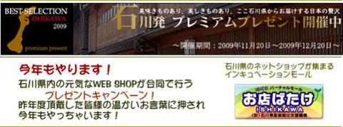 isikawa-bana480.jpg