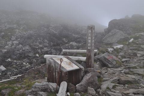浄土山登山口との分かれ道