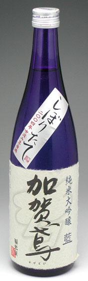 加賀鳶 純米大吟醸 しぼりたて  720ml 2,100円