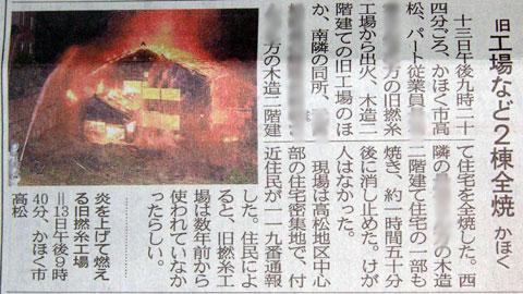 昨夜の火災記事が載っている今朝の朝刊(北國新聞)