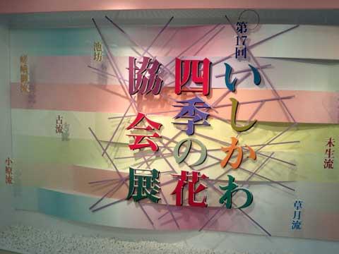 会場入口パネル 入場料はひとり600円でした。
