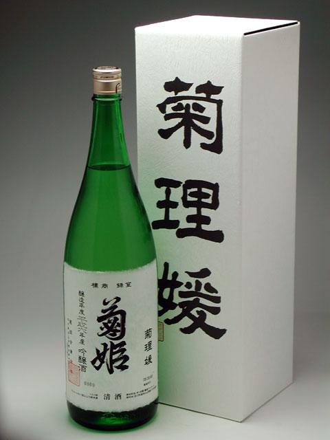 菊姫 菊理媛 1800ml 5万円