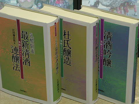 左から第3回目配本の『乳酸馴養 最新清酒速醸法 』 2回目の『杜氏醸造 要訣』 1回目の『清酒吟醸 要訣』