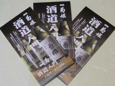 今年の『菊姫酒道入門2006』の入場券