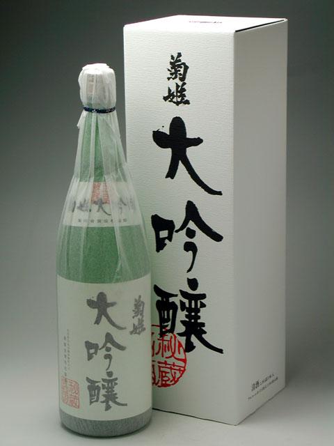 菊姫 大吟醸 1800ml 12,000円
