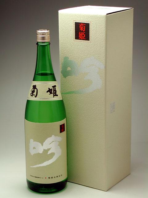 菊姫 吟 1800ml 20,000円