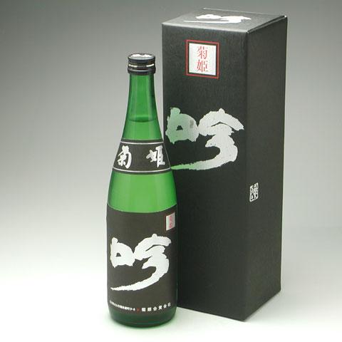 菊姫 黒吟 720ml 15,000円 / 1800ml 30,000円