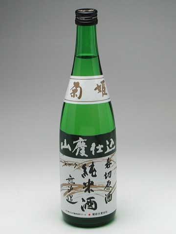 菊姫 山廃純米呑切原酒 無濾過