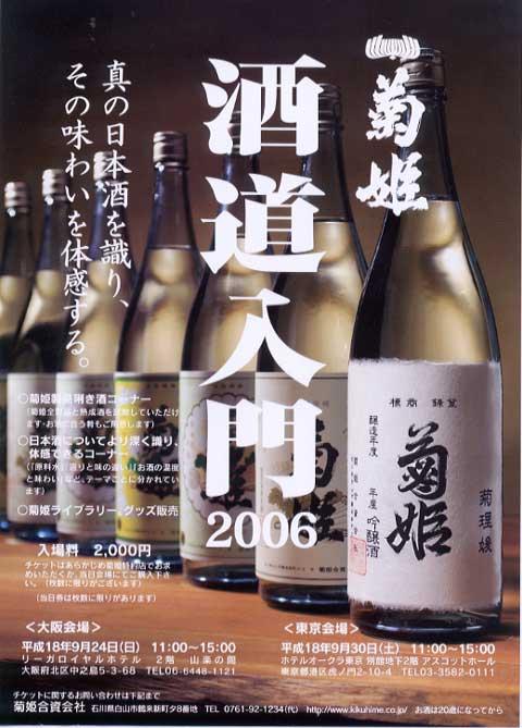 酒道入門2006 広告