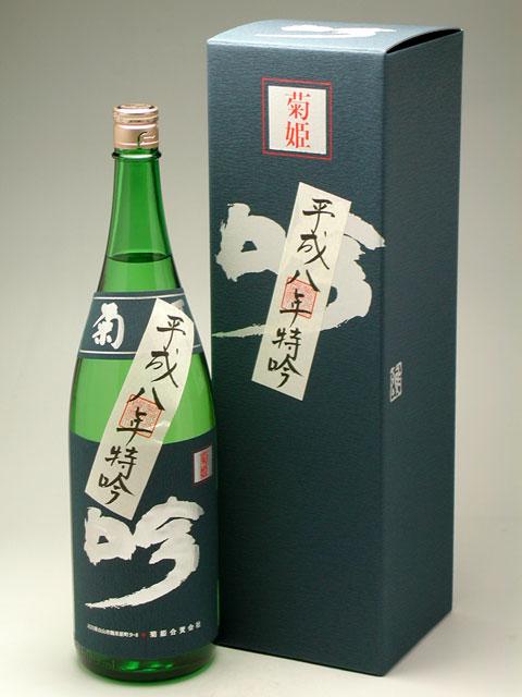 菊姫 特吟 平成八年 1800ml 25,000円