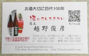 加能山河を刷り込んである私の名刺