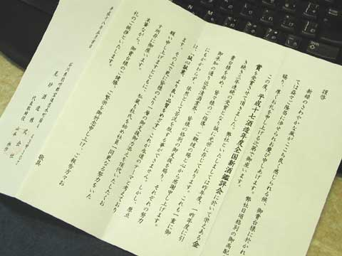 3年連続の全国新酒鑑評会金賞受賞報告の見砂さんからの挨拶状