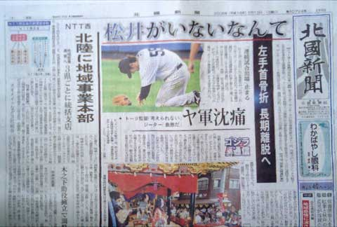 松井選手の記事が載っている 13日(土)の北国新聞の一面記事です。