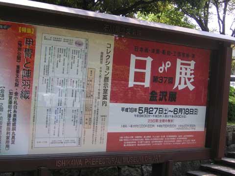 県立美術館入口にある掲示板のポスター