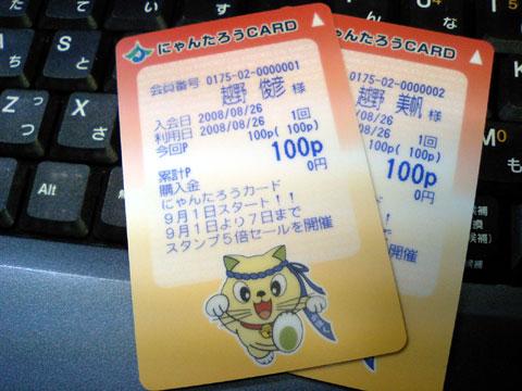 この様なカードになります。 サービスポイントの100ポイントも入っています。