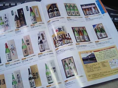 お中元用のパンフレット お酒のページ