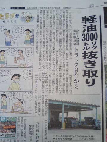 事件を伝える今朝の北国新聞記事