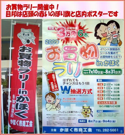 参加店用ののぼり旗と店内用のポスター