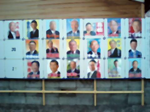 選挙用ポスターの掲示板