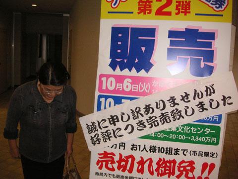 syouhinken091004.jpg