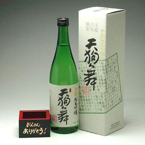 名入塗枡1個付き 天狗舞 山廃純米吟醸 720ml 3,800円