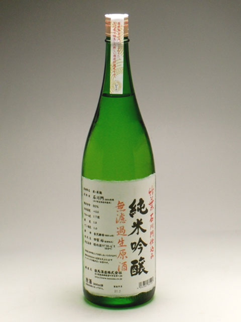 竹葉 純米吟醸 無濾過生原酒 石川門仕込み 1800ml 3,600円