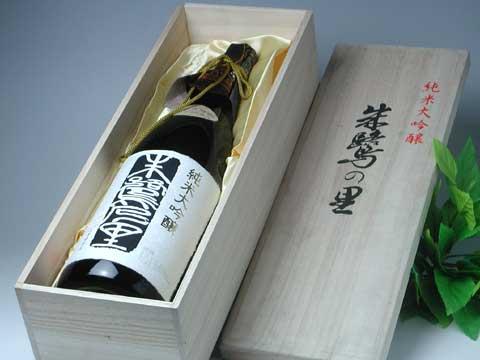 見砂酒造の秘蔵酒 純米大吟醸 朱鷺の里