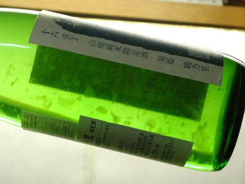 鶴乃里のタンパク混濁の様子です。 品質及び風味に問題はございません。<br />