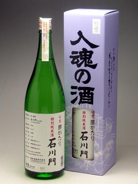 限定 夢がたり 特別純米酒 石川門 1800ml 2,520円