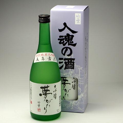 純米大吟醸 夢がたり 五年古酒 720ml 2,300円
