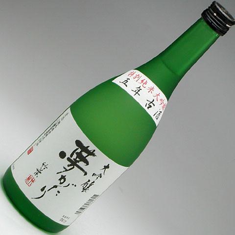 純米大吟醸 夢がたり 五年古酒 720ml 2,000円(税込)